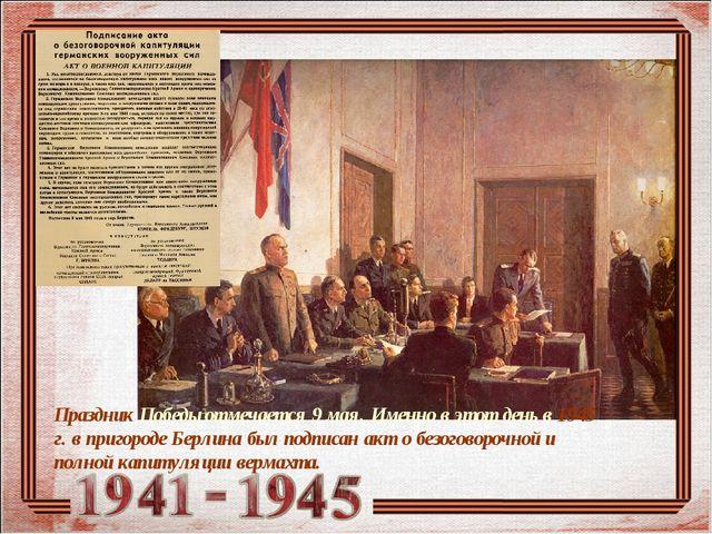 Праздник Победы отмечается 9 мая. Именно в этот день в 1945 г. в пригороде Бе...
