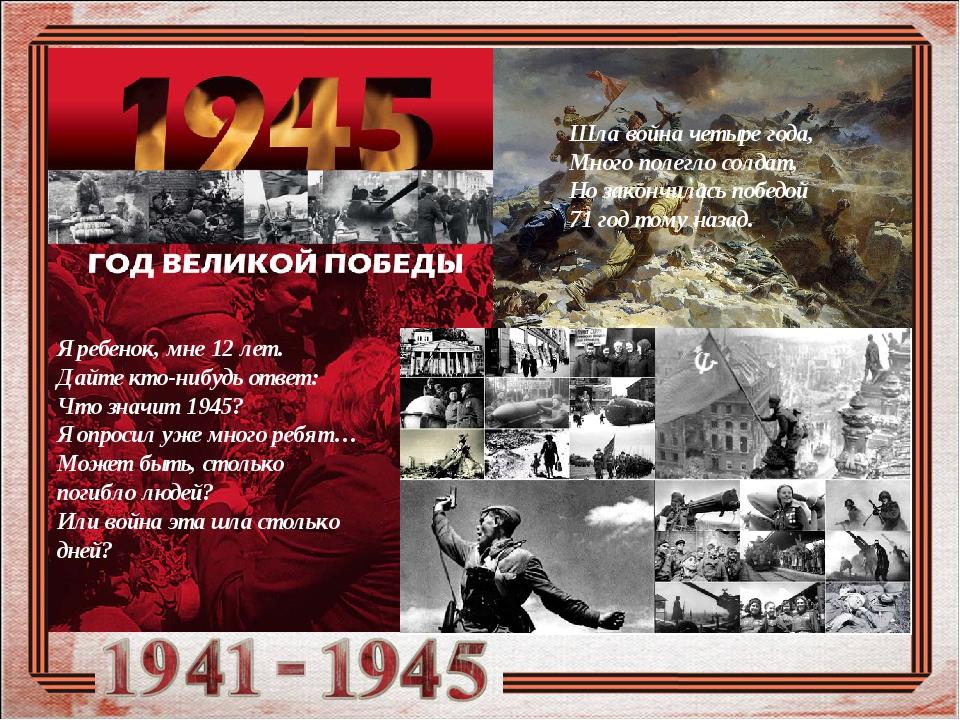 Шла война четыре года, Много полегло солдат, Но закончилась победой 71 год то...