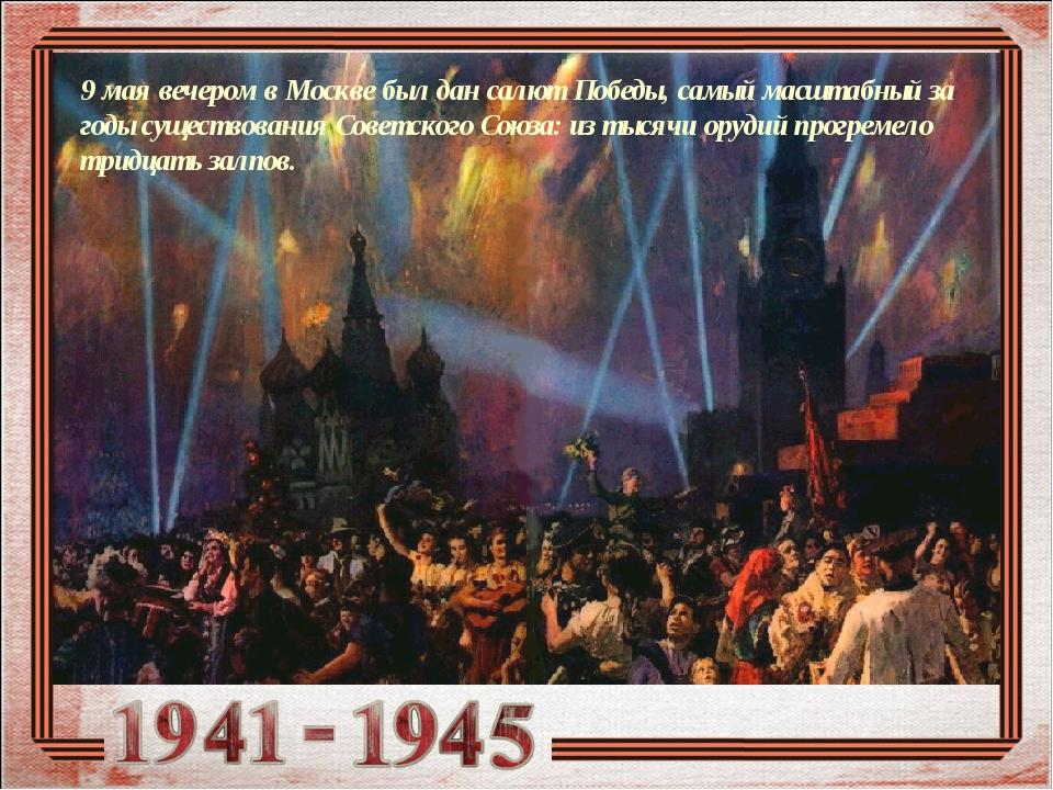 9 мая вечером в Москве был дан салют Победы, самый масштабный за годы существ...