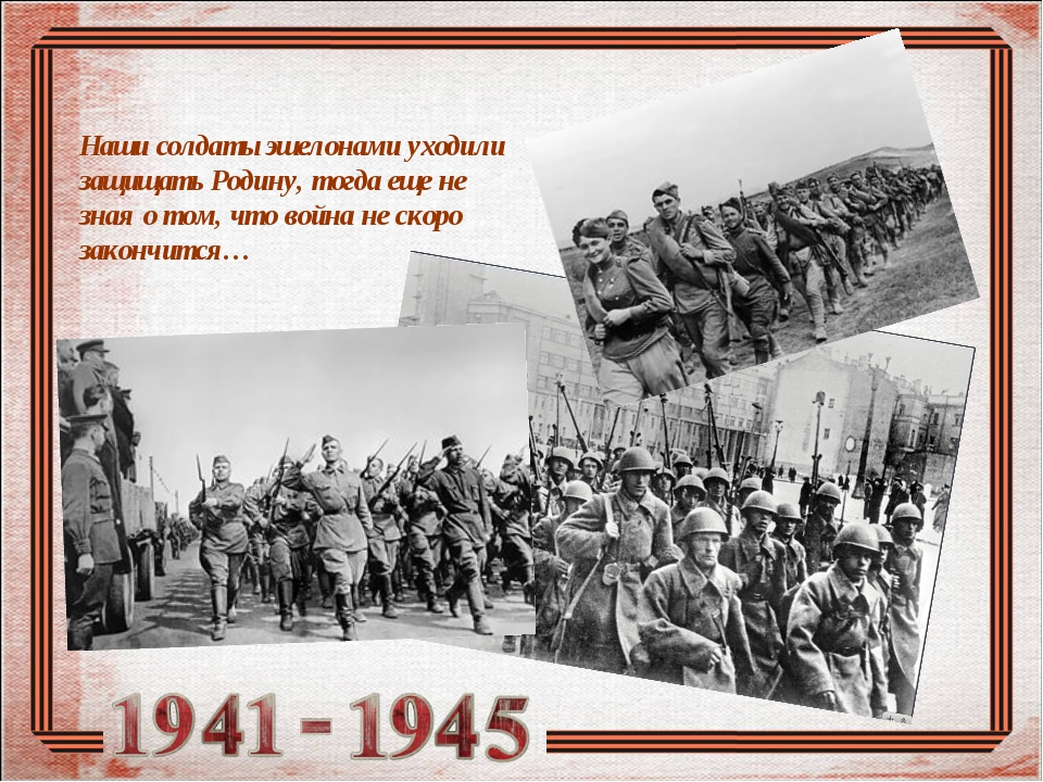 Наши солдаты эшелонами уходили защищать Родину, тогда еще не зная о том, что...