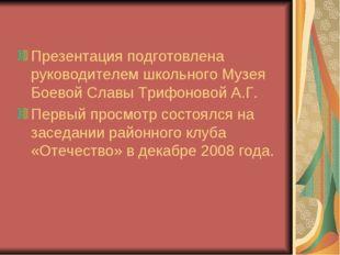 Презентация подготовлена руководителем школьного Музея Боевой Славы Трифоново