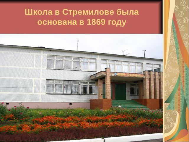 Школа в Стремилове была основана в 1869 году