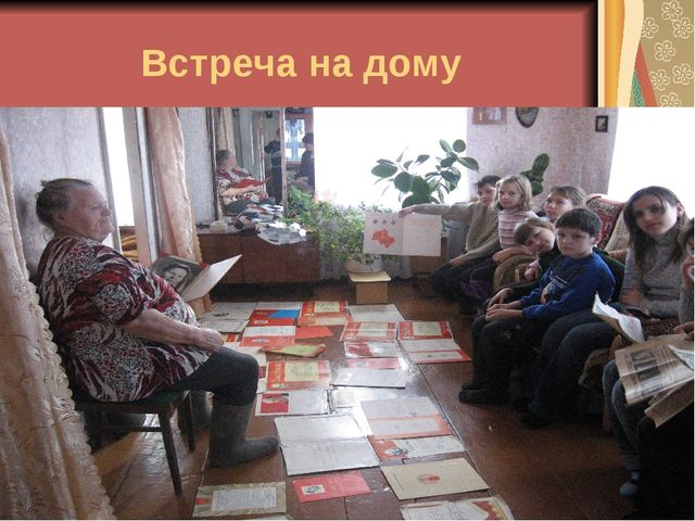 Встреча на дому