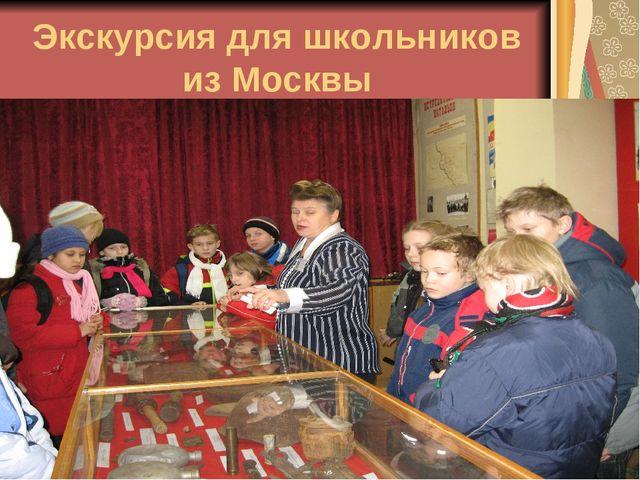 Экскурсия для школьников из Москвы