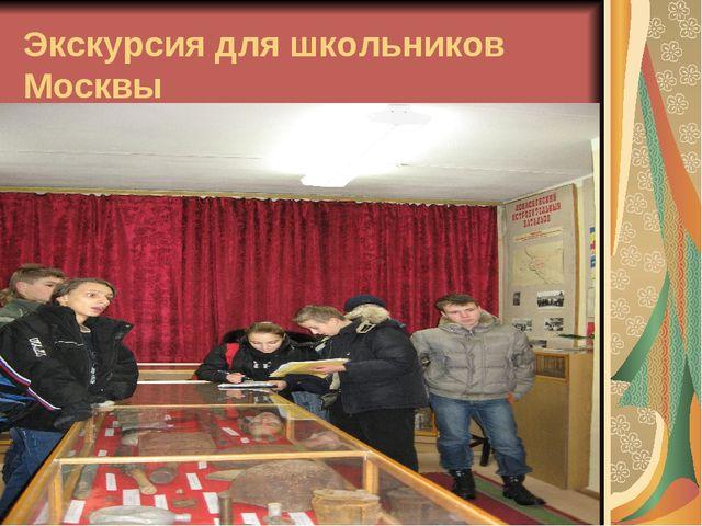 Экскурсия для школьников Москвы