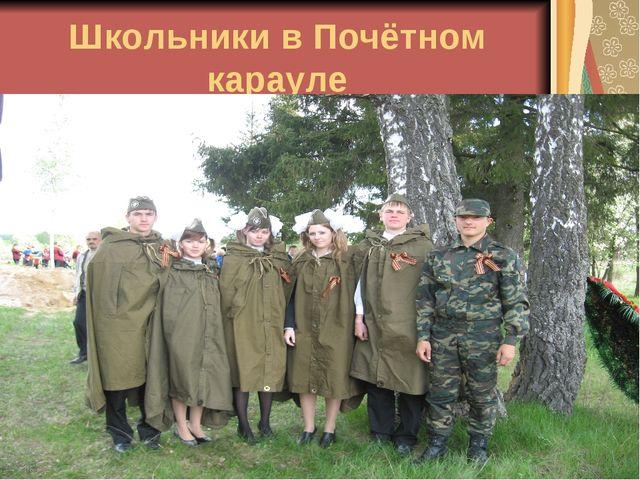 Школьники в Почётном карауле