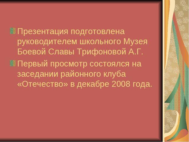 Презентация подготовлена руководителем школьного Музея Боевой Славы Трифоново...