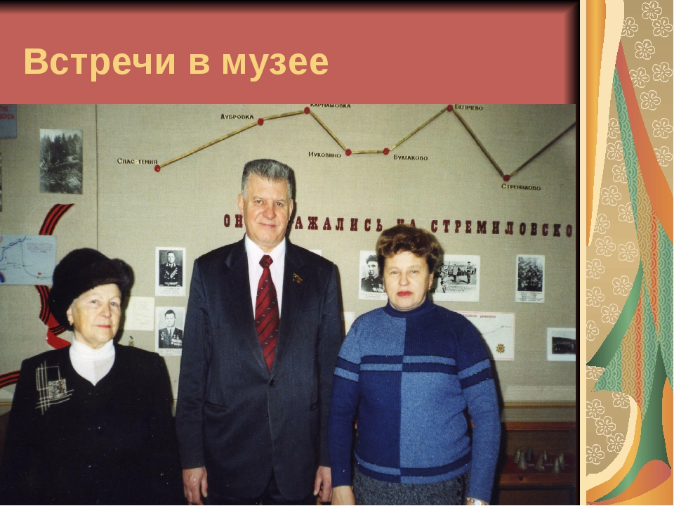 Встречи в музее