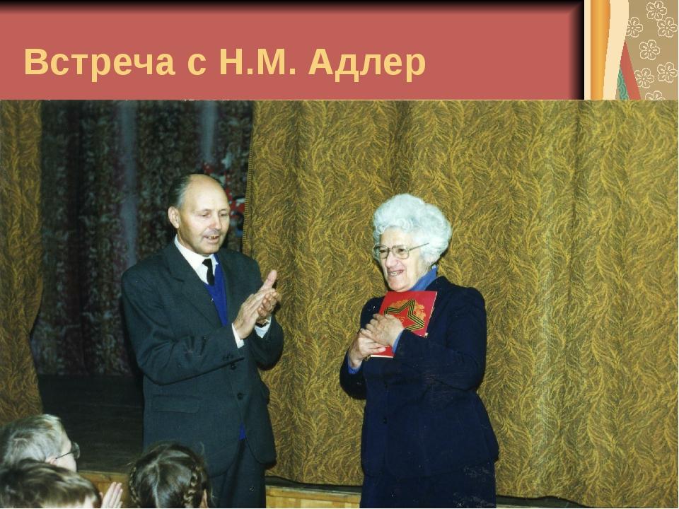 Встреча с Н.М. Адлер