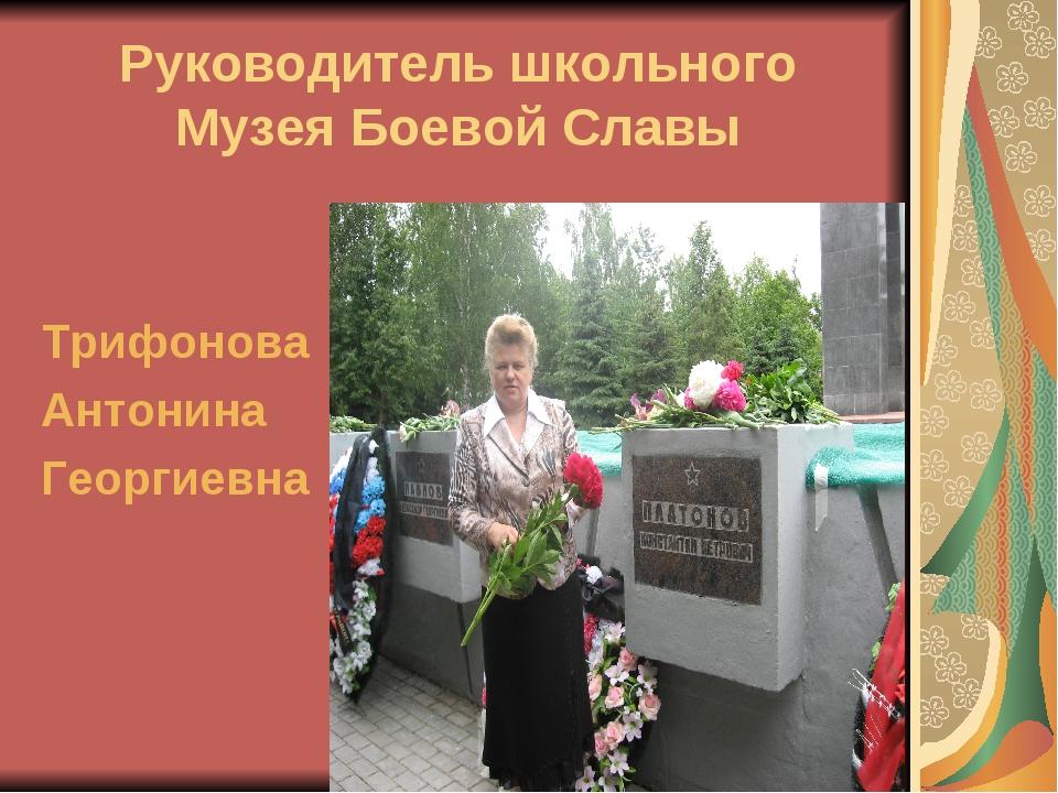 Руководитель школьного Музея Боевой Славы Трифонова Антонина Георгиевна