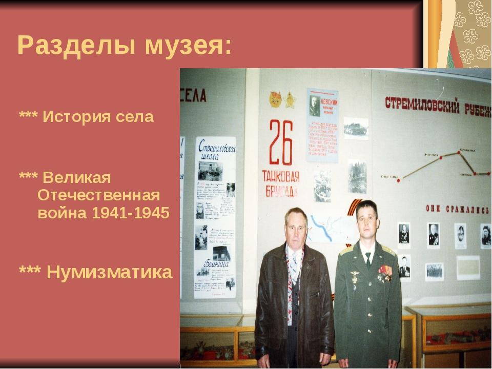 Разделы музея: *** История села *** Великая Отечественная война 1941-1945 ***...