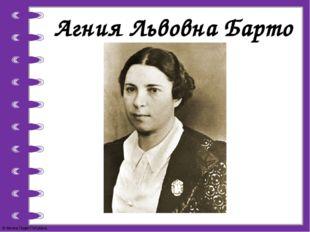 Агния Львовна Барто © Фокина Лидия Петровна