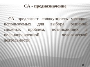 СА - предназначение СА предлагает совокупность методов, используемых для выб