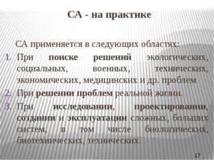 СА - на практике СА применяется в следующих областях: При поиске решений эко