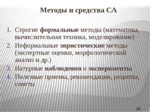 Методы и средства СА Строгие формальные методы (математика, вычислительная те