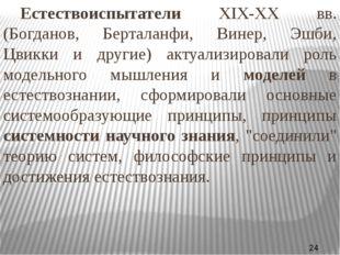 Естествоиспытатели XIX-XX вв. (Богданов, Берталанфи, Винер, Эшби, Цвикки и д