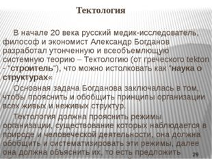 Тектология В начале 20 века русский медик-исследователь, философ и экономист