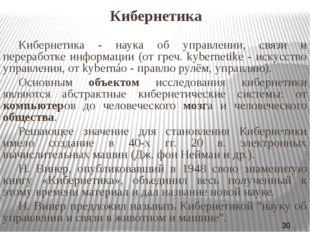Кибернетика Кибернетика - наука об управлении, связи и переработке информаци