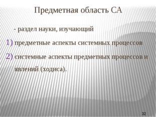 Предметная область СА - раздел науки, изучающий предметные аспекты системных