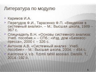 Литература по модулю Каримов И.А. Перегудов Ф.И., Тарасенко Ф.П. «Введение в