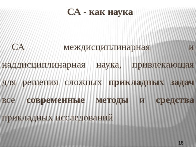 СА - как наука СА междисциплинарная и наддисциплинарная наука, привлекающая...
