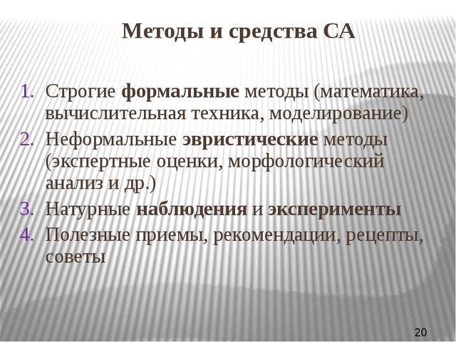 Методы и средства СА Строгие формальные методы (математика, вычислительная те...