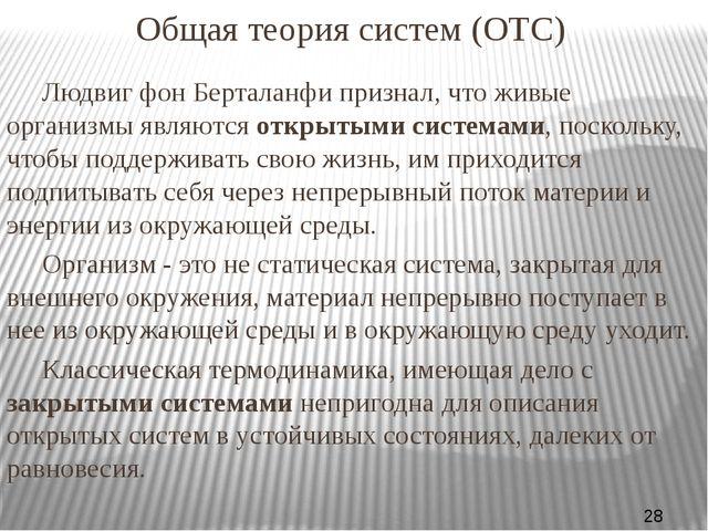 Общая теория систем (ОТС) Людвиг фон Берталанфи признал, что живые организмы...