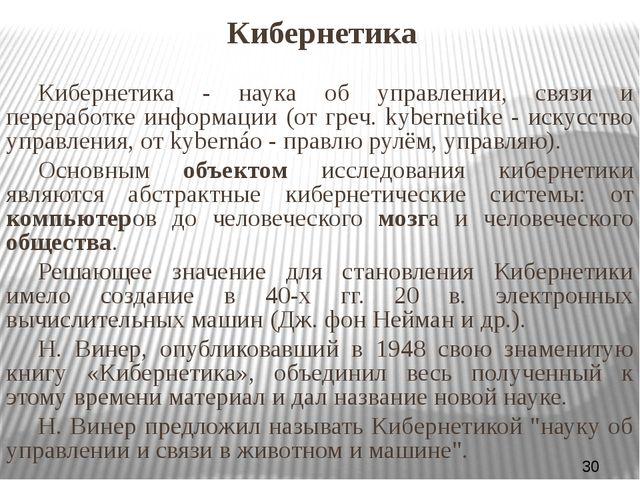 Кибернетика Кибернетика - наука об управлении, связи и переработке информаци...