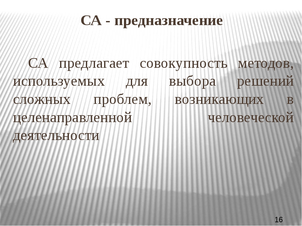 СА - предназначение СА предлагает совокупность методов, используемых для выб...