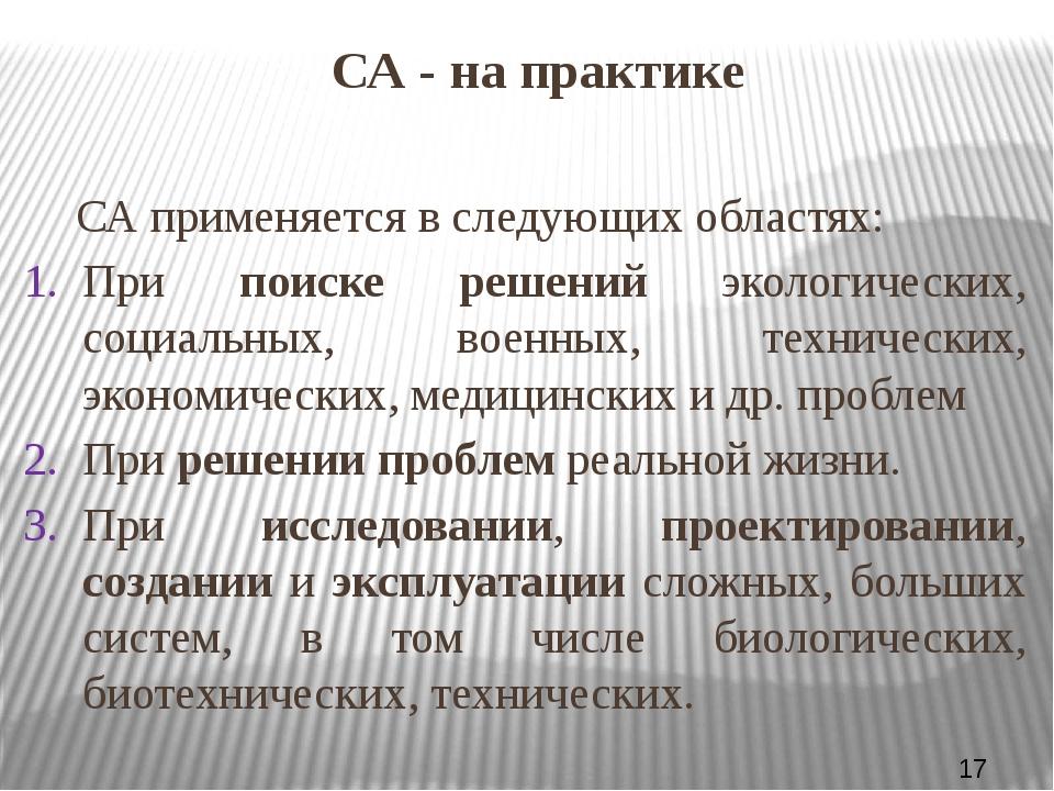 СА - на практике СА применяется в следующих областях: При поиске решений эко...