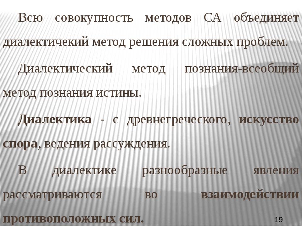 Всю совокупность методов СА объединяет диалектичекий метод решения сложных п...