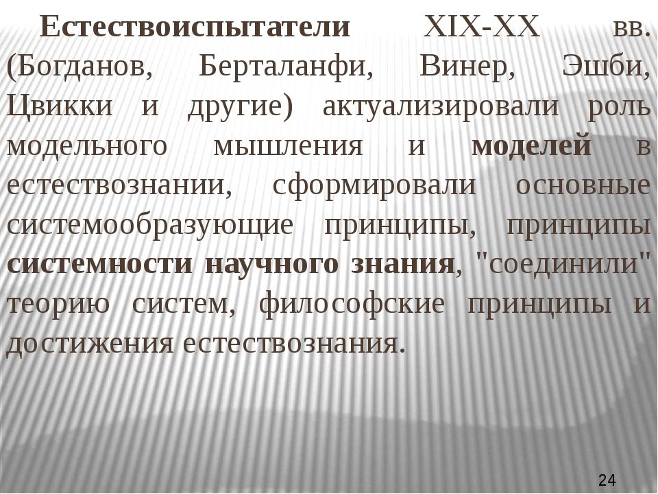 Естествоиспытатели XIX-XX вв. (Богданов, Берталанфи, Винер, Эшби, Цвикки и д...