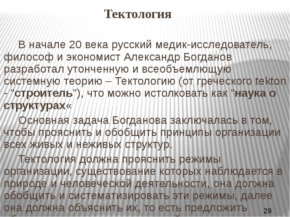Тектология В начале 20 века русский медик-исследователь, философ и экономист...