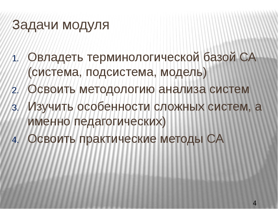 Задачи модуля Овладеть терминологической базой СА (система, подсистема, модел...
