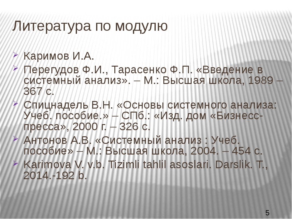 Литература по модулю Каримов И.А. Перегудов Ф.И., Тарасенко Ф.П. «Введение в...