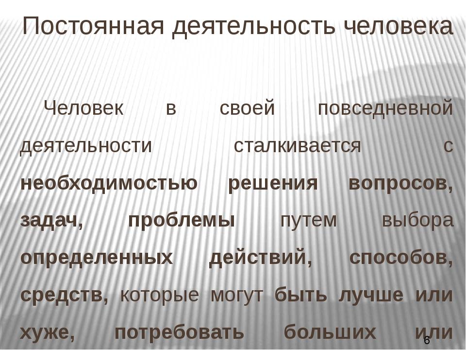 Постоянная деятельность человека Человек в своей повседневной деятельности с...
