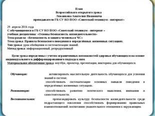 План Всероссийского открытого урока Лежанкова Анатолия Ивановича преподавател