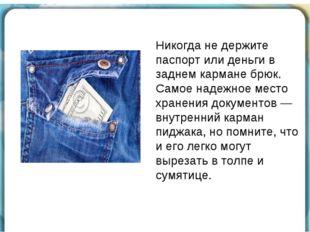Никогда не держите паспорт или деньги в заднем кармане брюк. Самое надежное м