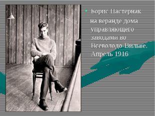 Борис Пастернак на веранде дома управляющего заводами во Всеволодо-Вильве. Ап