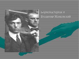 БорисПастернак и Владимир Маяковский