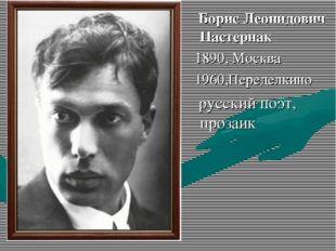 Борис Леонидович Пастернак 1890, Москва 1960,Переделкино русский поэт, проз