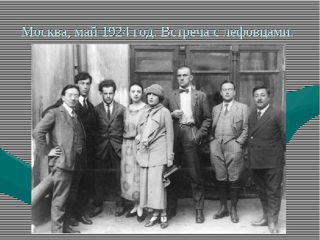 Москва, май 1924 год. Встреча с лефовцами.
