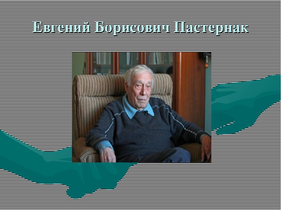 Евгений Борисович Пастернак