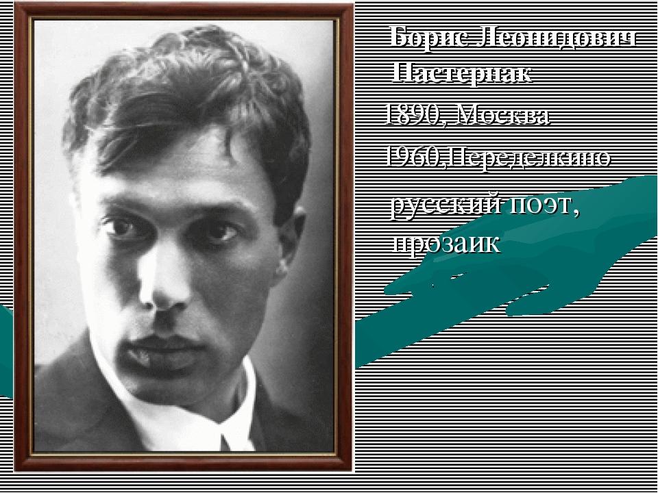 Борис Леонидович Пастернак 1890, Москва 1960,Переделкино русский поэт, проз...