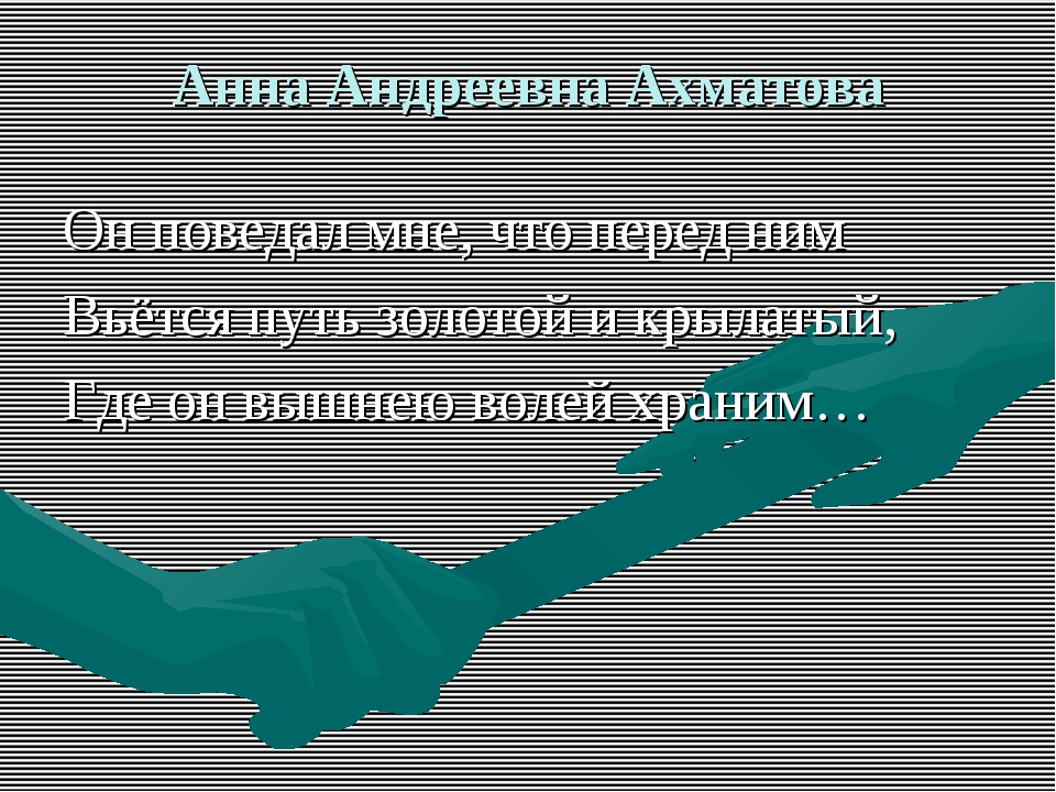 Анна Андреевна Ахматова Он поведал мне, что перед ним Вьётся путь золотой и к...
