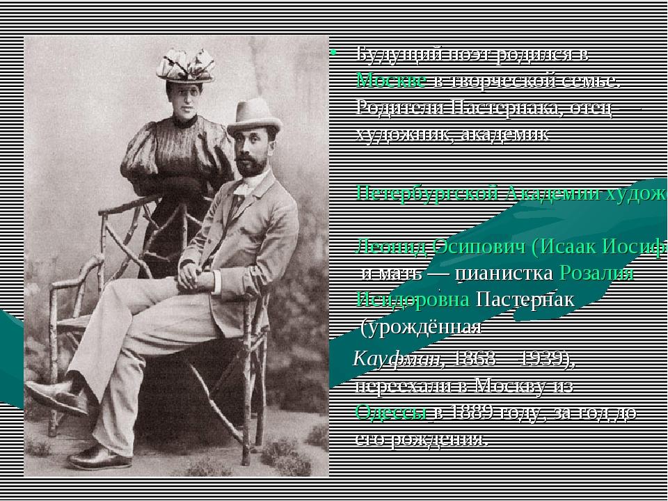 Будущий поэт родился вМосквев творческой семье. Родители Пастернака, отец—...