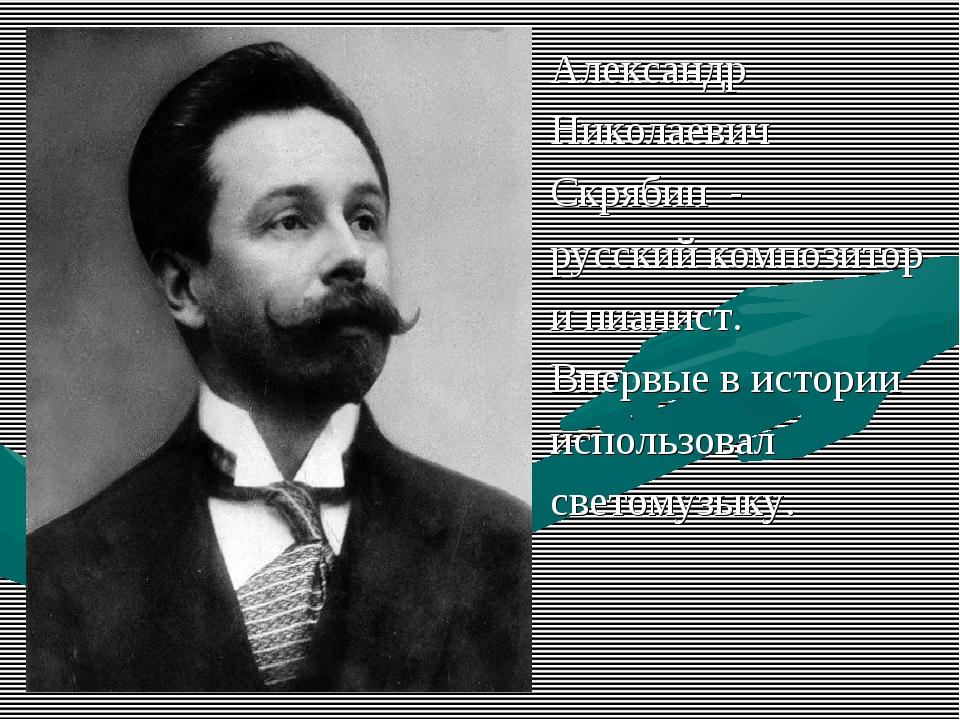 Александр Николаевич Скрябин - русский композитор и пианист. Впервые в истори...
