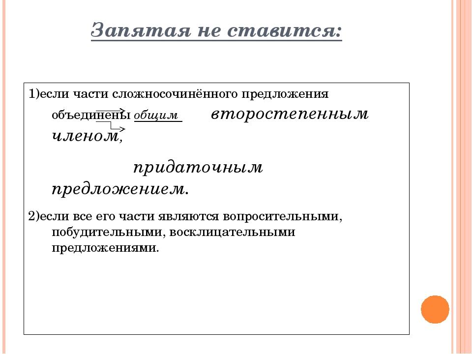 Запятая не ставится: 1)если части сложносочинённого предложения объединены об...