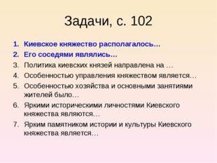 Задачи, с. 102 Киевское княжество располагалось… Его соседями являлись… Полит