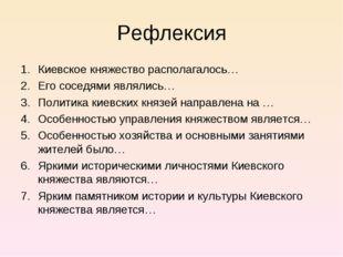Рефлексия Киевское княжество располагалось… Его соседями являлись… Политика к